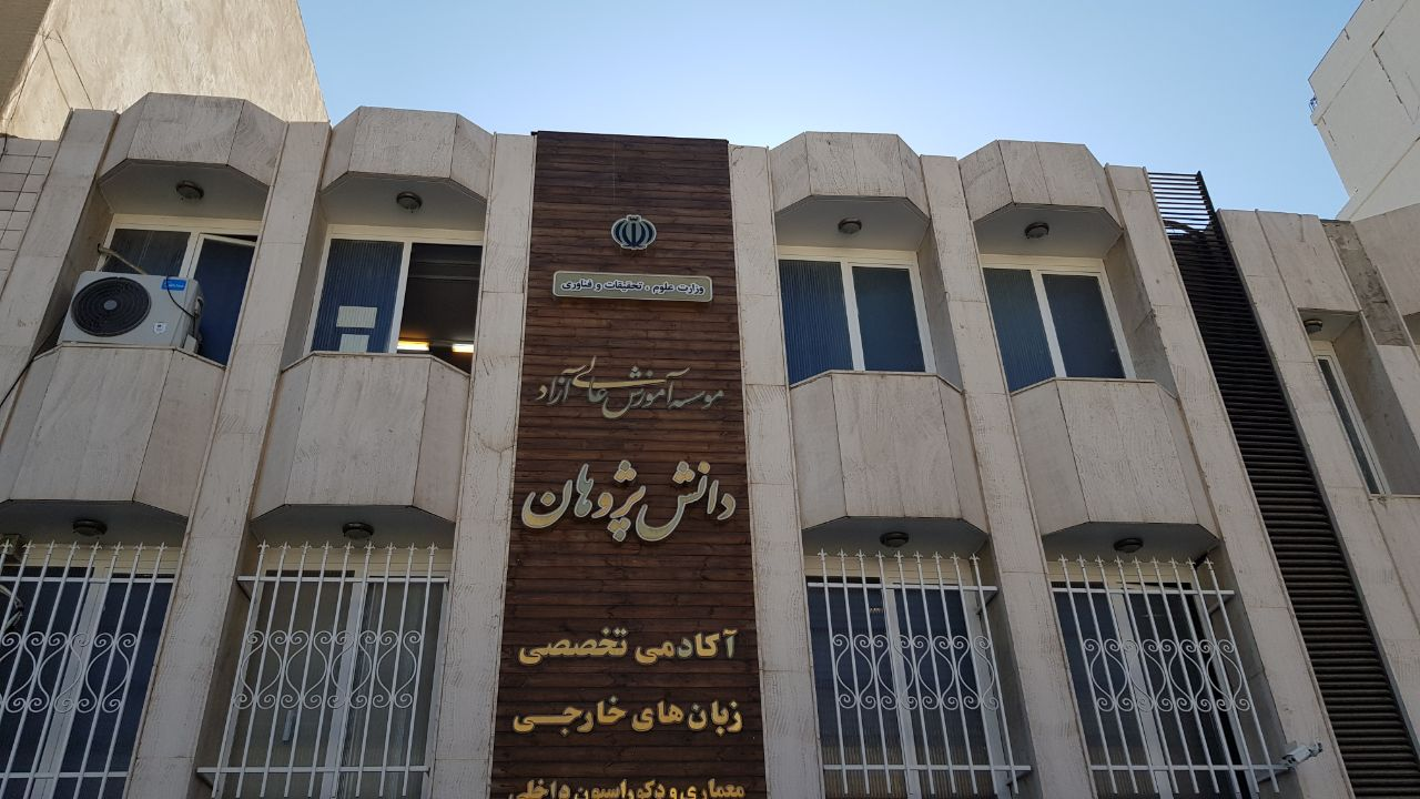 دانش پژوهان اصفهان